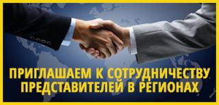 Приглашаем к сотруднинчеству